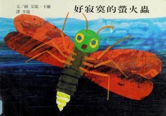 Cover of: Hao ji mo de ying huo chong | Eric Carle